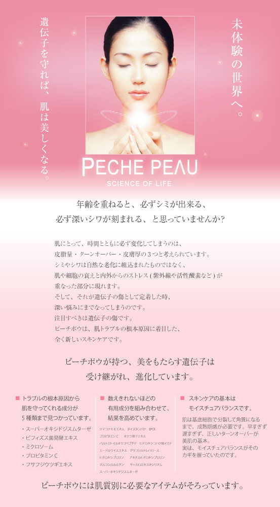 What'sPechePeau?