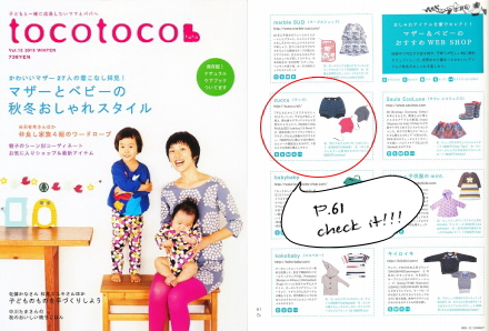 tocotoco 2010 WINTER vol.12