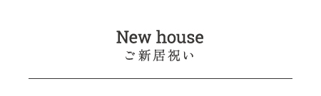 NewHouse-ご新居祝い-