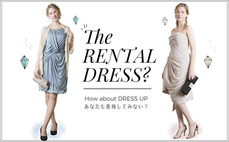 ドレス レンタル パーティー