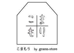 こまもり by grams-store