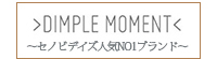 DIMPLEMOMENT 70〜130&Mom【b&g】