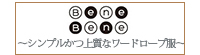 BeneBene 60〜130&Mom【boys&girls】
