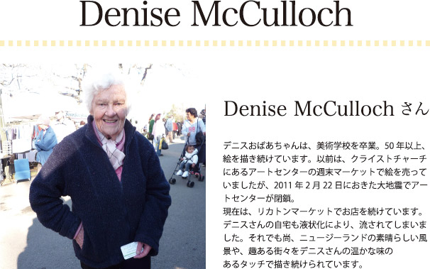 Denise McCulloch