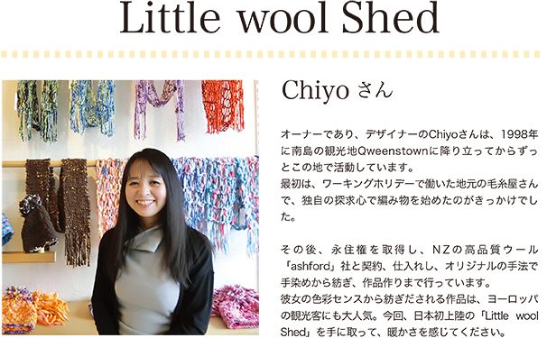 Little Wool Shed