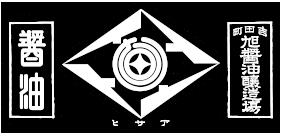 旭醤油醸造場〔醤油・ポンズ・味噌〕愛媛県吉田町