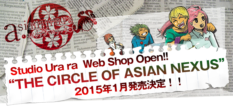Studio Ura ra Web Shop