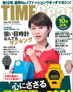 TIME GEAR��Vol.10