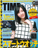 TIME GEAR Vol.11