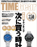 TIME GEAR Vol.16