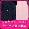 ★ジャケット・ベスト・カーディガン単品★