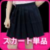 ★スカート単品★
