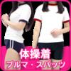 ★体操着・ブルマ・スパッツ★