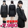 <img class='new_mark_img1' src='//img.shop-pro.jp/img/new/icons60.gif' style='border:none;display:inline;margin:0px;padding:0px;width:auto;' />1126D★MB●送料無料●<即納!特価!在庫限り!> 英真学園高等学校 冬制服 サイズ:M/BIG