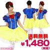 1123A●送料無料●<即納!特価!在庫限り!> CO-CO第3弾 プリンセス 白雪姫衣装 サイズ:レディース