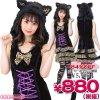 1123E★<即納!特価!在庫限り!> モンスターキャット サイズ:レディース ●ハロウィン コスプレ衣装●