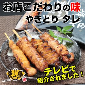 【タレ】恵屋やきとり4本セット【冷凍商品】九州産鶏肉使用焼き鳥