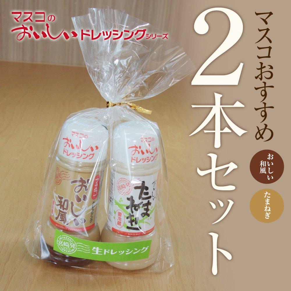 ドレッシング簡易セット マスコおすすめ2本セット(200ml)【・おいしい和風・たまねぎ】