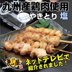 【塩】恵屋やきとり4本セット【冷凍商品】九州産鶏肉使用焼き鳥