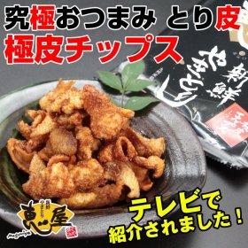 恵屋 極皮チップス しっとり【冷凍商品】 おつまみ鶏皮