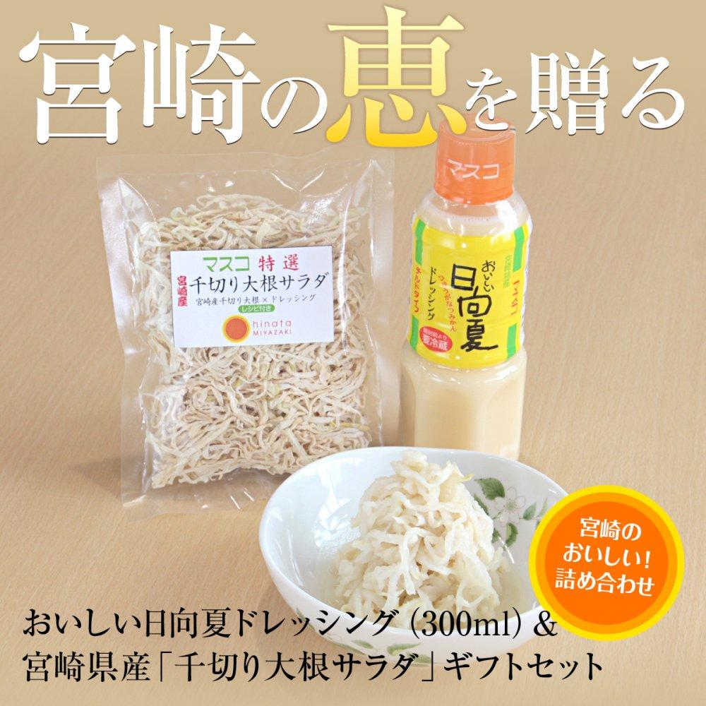 【限定商品】日向夏ドレッシング(300ml)&宮崎県産「千切り大根サラダ」簡易セット