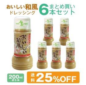 おいしい和風ドレッシング(200ml)6本セット【送料25%OFF】まとめ買いがおトク!