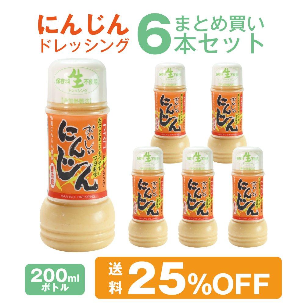 にんじんドレッシング(200ml)6本セット【送料25%OFF】まとめ買いがおトク!