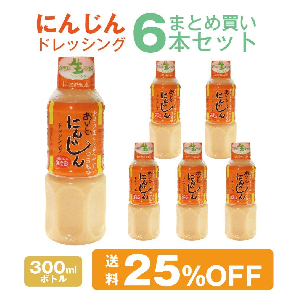 にんじんドレッシング(300ml)6本セット【送料25%OFF】まとめ買いがおトク!
