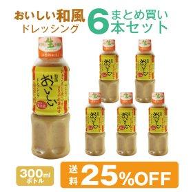 おいしい和風ドレッシング(300ml)6本セット【送料25%OFF】まとめ買いがおトク!