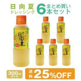 日向夏ドレッシング(300ml)6本セット【送料25%OFF】まとめ買いがおトク!