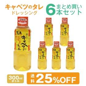 おいしいキャベツのたれ(300ml)6本セット【送料25%OFF】まとめ買いがおトク!
