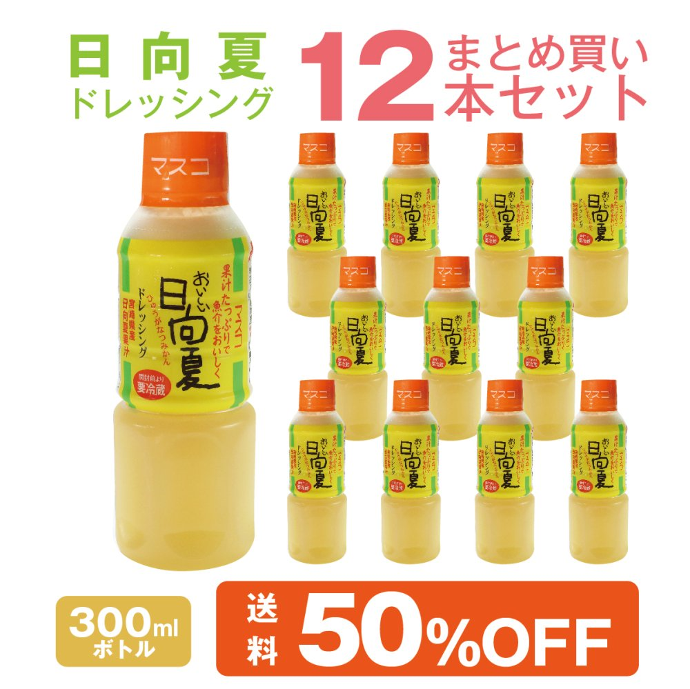 日向夏ドレッシング(300ml)12本セット【送料50%OFF】まとめ買いがおトク!