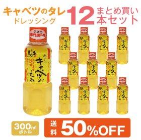 おいしいキャベツのたれ(300ml)12本セット【送料50%OFF】まとめ買いがおトク!