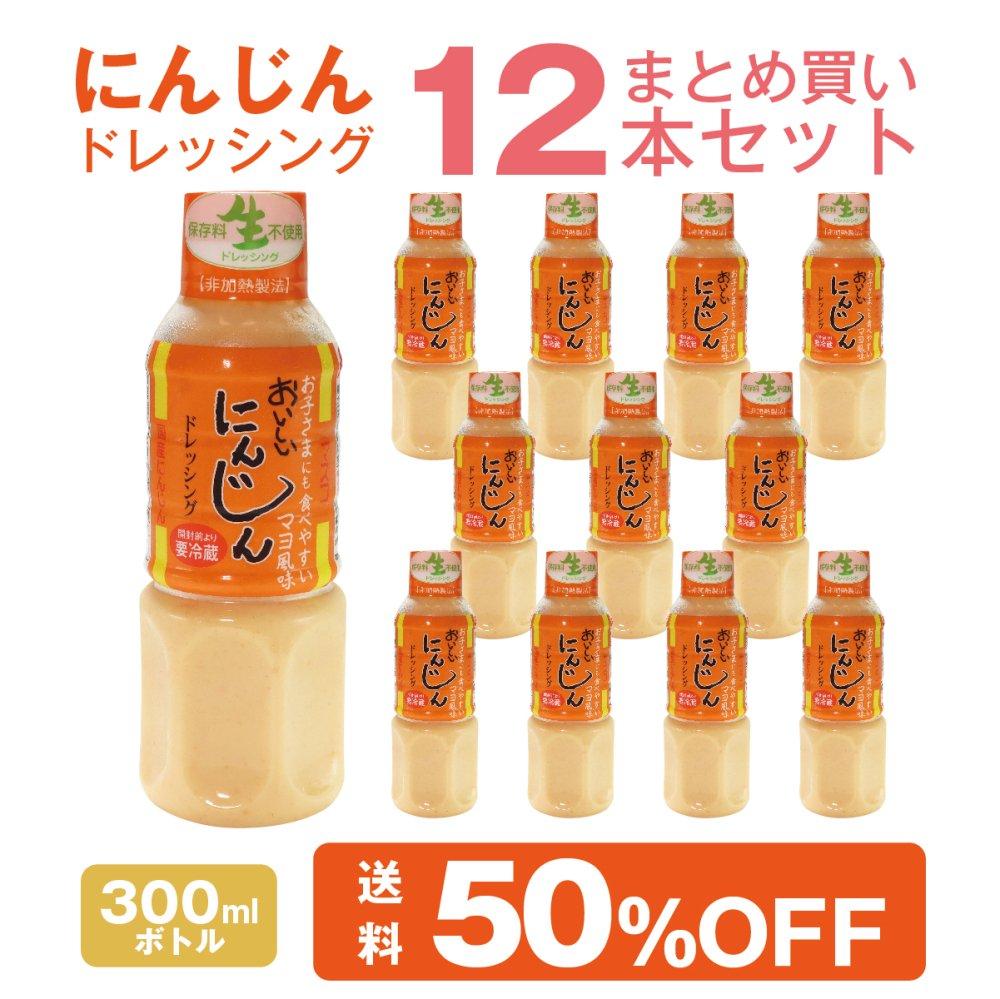 にんじんドレッシング(300ml)12本セット【送料50%OFF】まとめ買いがおトク!