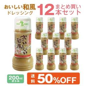 おいしい和風ドレッシング(200ml)12本セット【送料50%OFF】まとめ買いがおトク!