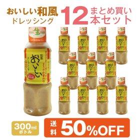 おいしい和風ドレッシング(300ml)12本セット【送料50%OFF】まとめ買いがおトク!