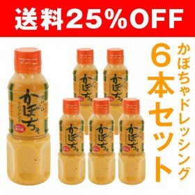かぼちゃドレッシング(300ml)6本セット【送料25%OFF】まとめ買いがおトク!