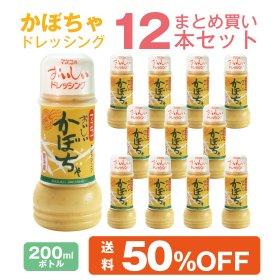 かぼちゃドレッシング(200ml)12本セット【送料50%OFF】まとめ買いがおトク!