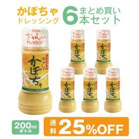 かぼちゃドレッシング(200ml)6本セット【送料25%OFF】まとめ買いがおトク!