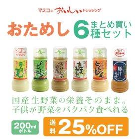生ドレッシングお試しセット(200ml 6本)【送料25%OFF】お得にお試し!