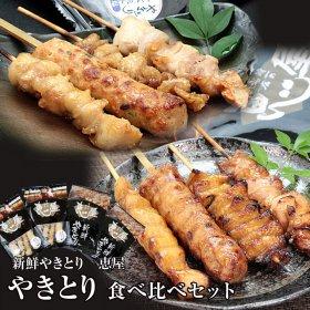 【ギフト】恵屋やきとり食べ比べギフト たれ 塩 4本セット 各2パック 【冷凍商品】九州産鶏肉使用焼き鳥