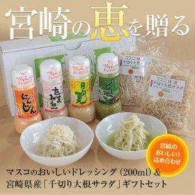 【限定商品】ドレッシング&宮崎県産「千切り大根サラダ」ギフトセット