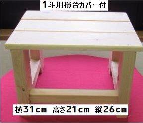 樽台 1斗用レンタル - 鏡開き樽酒 販売及びレンタル樽吉枡子ウラノ商会