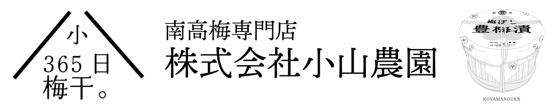 紀州梅干の通販|高級南高梅干し専門店(株)小山農園
