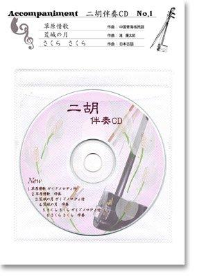 二胡 伴奏CD No.1