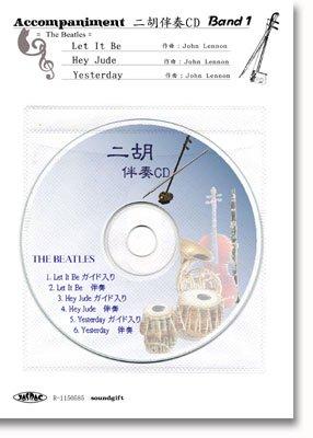二胡バンド伴奏 No.1  ビートルズ