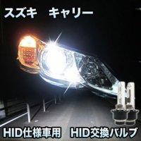 スズキ キャリー対応 HID仕様車用 純正交換HIDバルブ セット