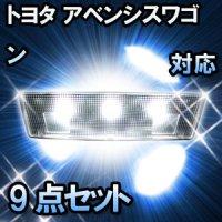 LEDルームランプ トヨタ アベンシスワゴン対応 9点セット