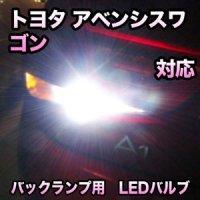 LEDバックランプ トヨタ アベンシスワゴン対応