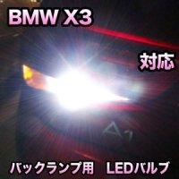 LEDバックランプ BMW X3 F25対応セット